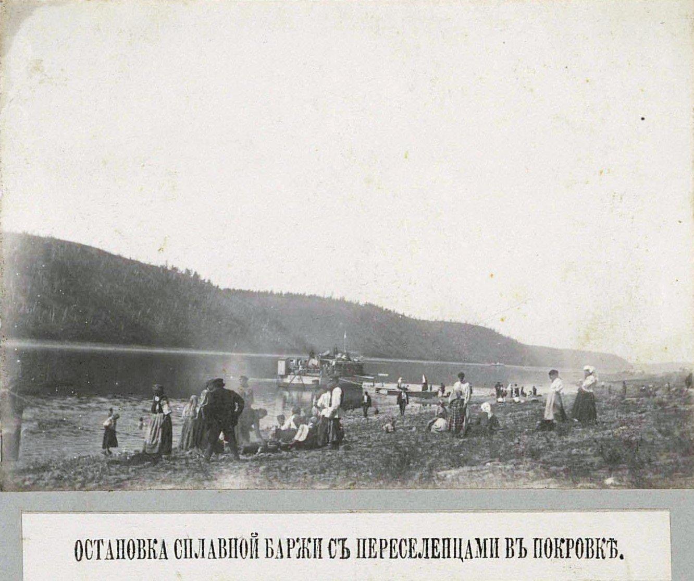 Остановка сплавной баржи с переселенцами в Покровке