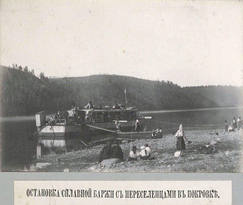 Остановка сплавной баржи с переселенцами в Покровке.