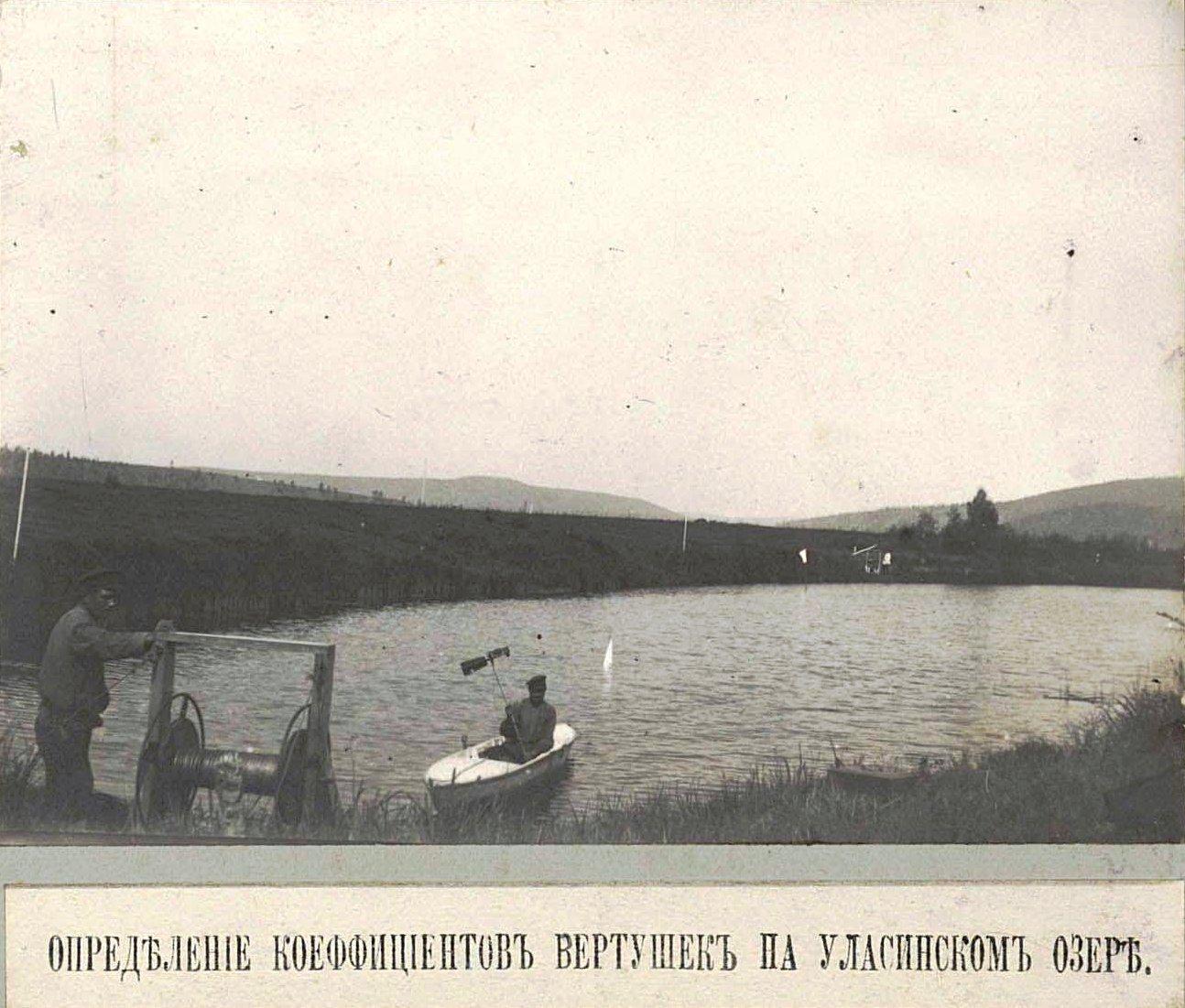 Определение коэффициентов вертушек на Уласинском озере