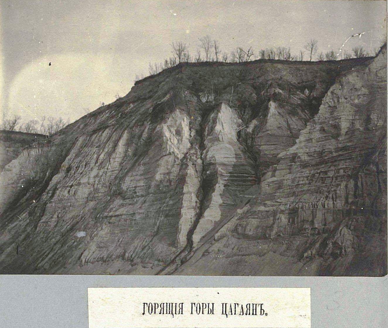 Горящие горы Цагаян