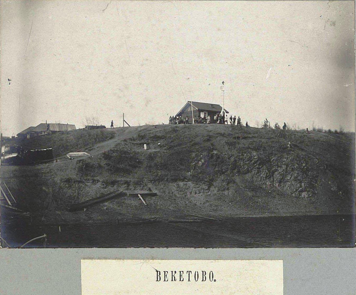 Векетово