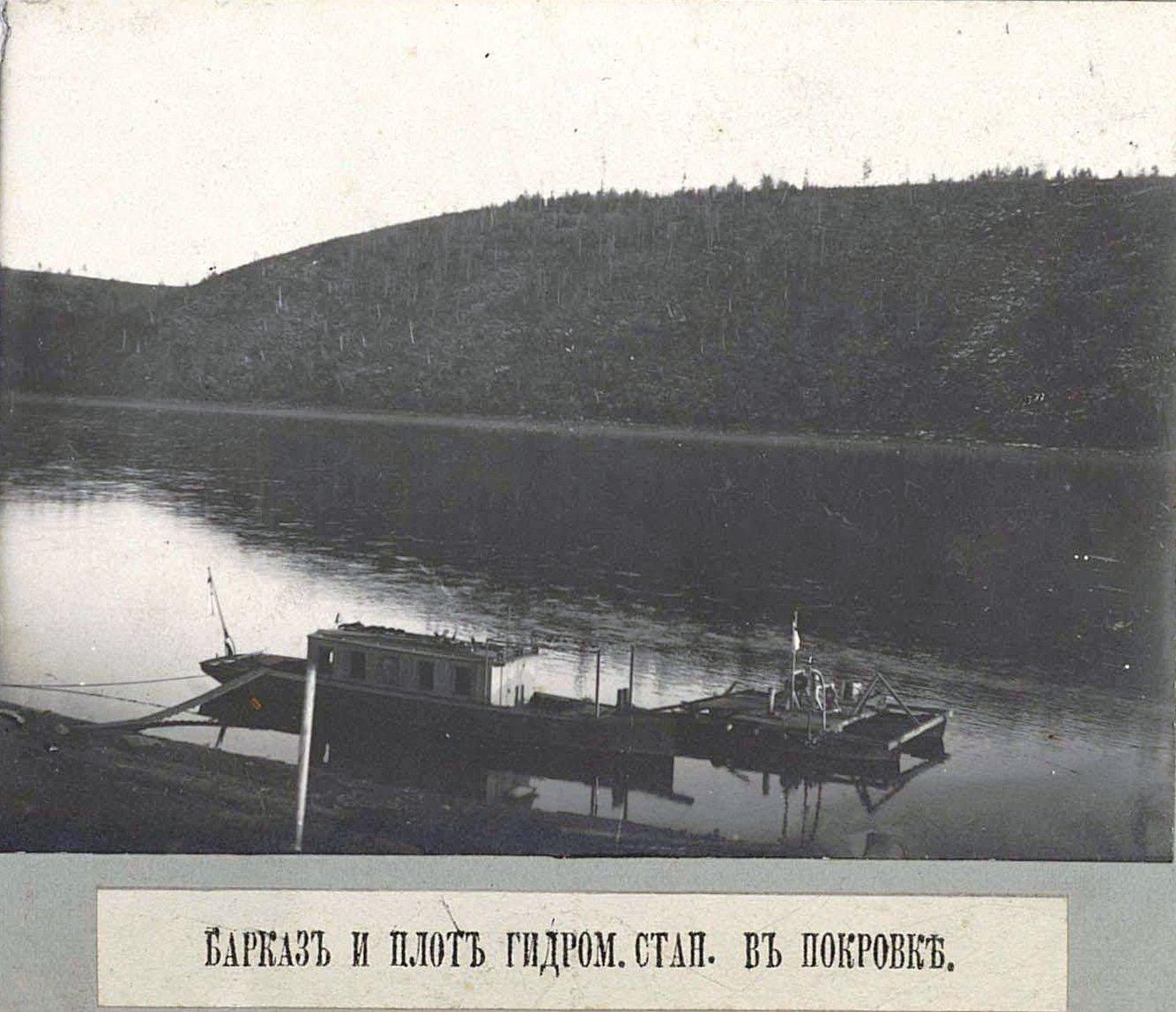 Баркас и плот гидрометрической станции в Покровке
