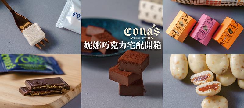 妮娜巧克力首圖