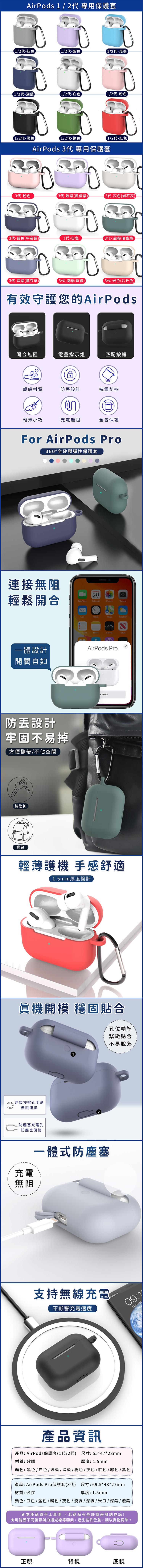 【台灣現貨 A172】 airpods藍牙耳機保護套 airpods pro 蘋果耳機保護套 藍牙耳機保護套 保護殼