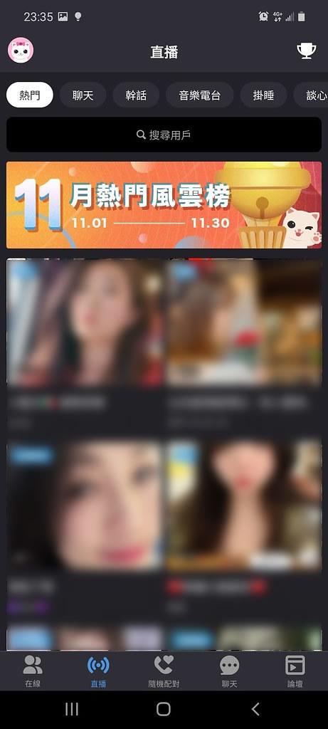 Goodnight交友app