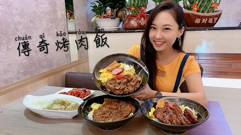 傳奇烤肉飯_201126_1