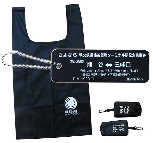 【11/28(土)発売開始】さよなら秩父鉄道熊谷貨物ターミナル駅記念乗車券~駅舎ver~