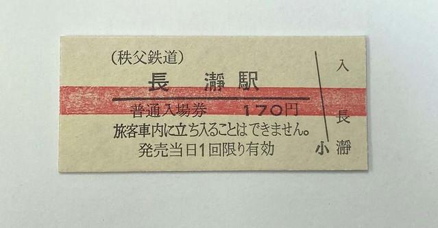 12/1~12/31冬季限定発売「光の長瀞×長瀞イルミネーション記念入場券」