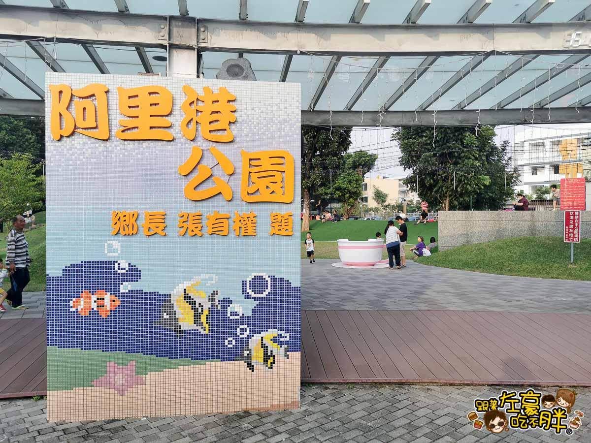 屏東阿里港親子公園-3
