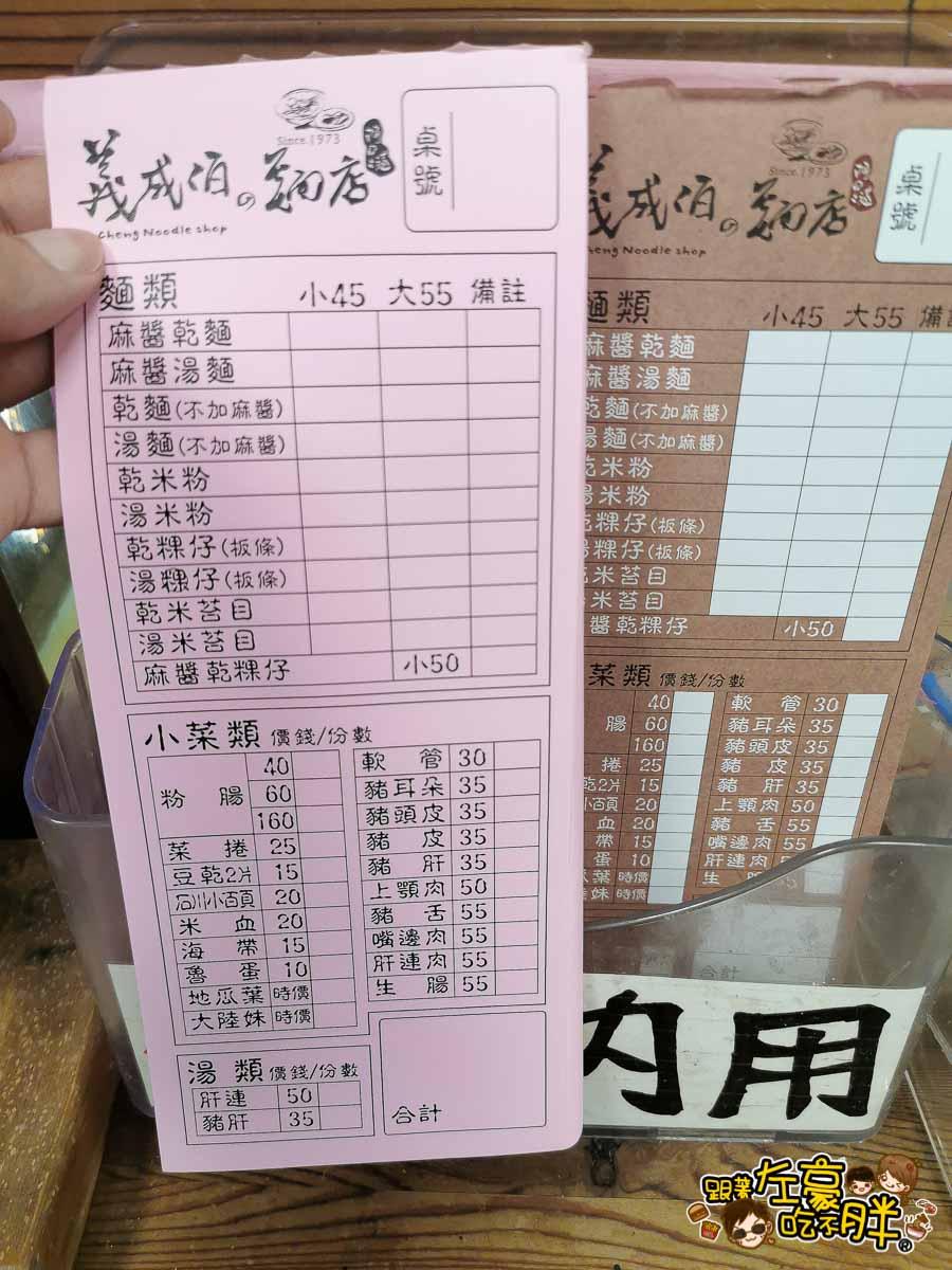 屏東義成伯麵店-20