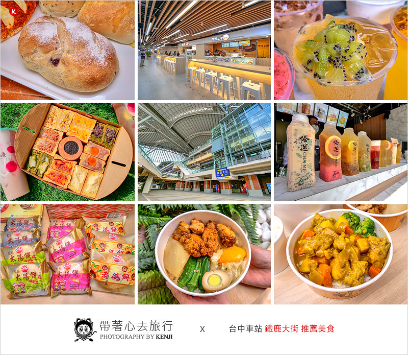 taichung-station-1