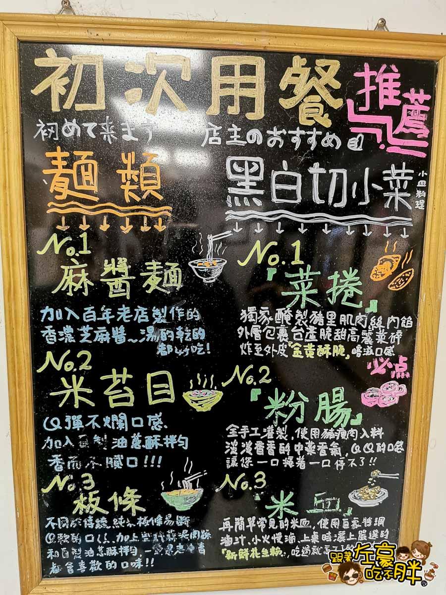 屏東義成伯麵店-12
