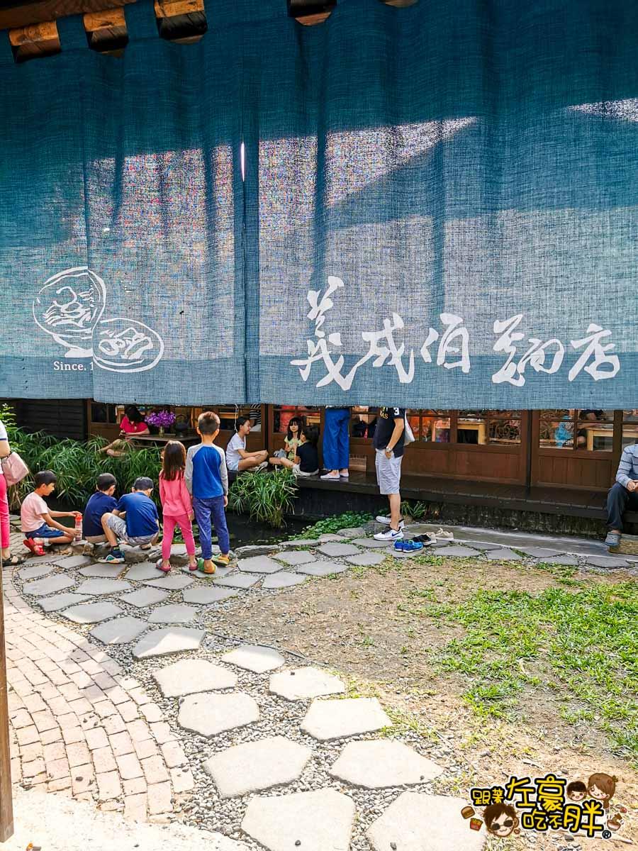 屏東義成伯麵店-3