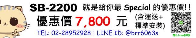 price-sb2200