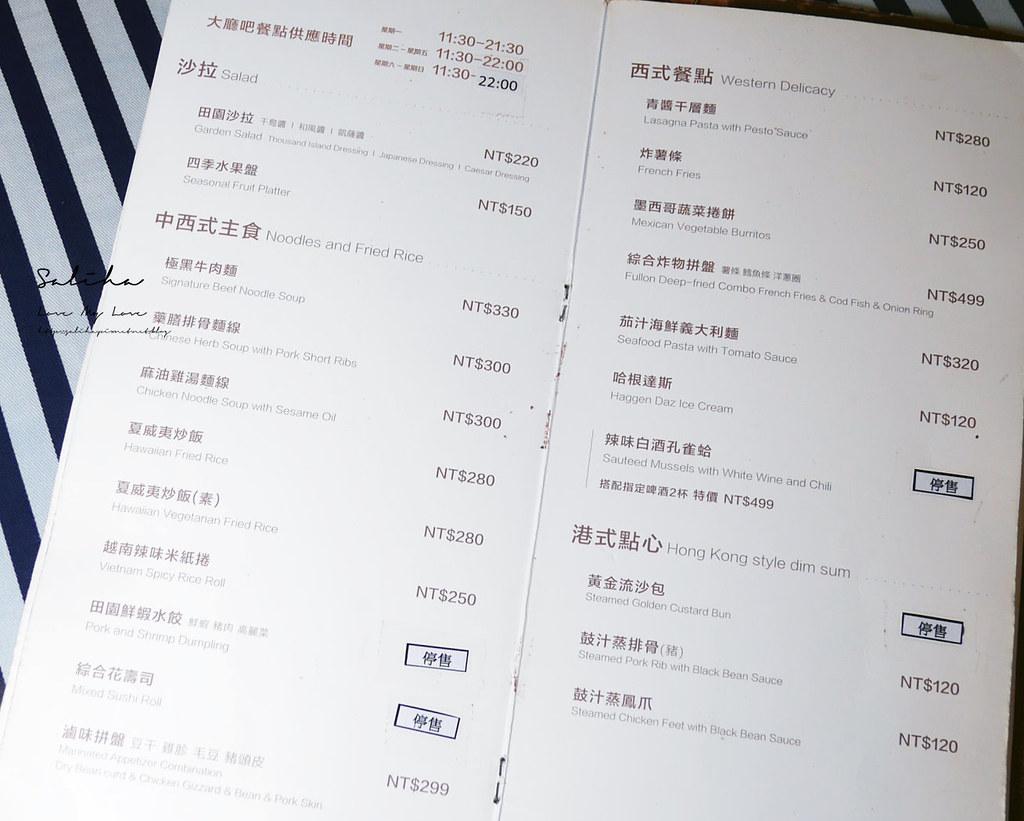新北淡水福容飯店漁人碼頭店不限時咖啡廳酒吧菜單價位訂位menu下午茶價格甜點 (3)