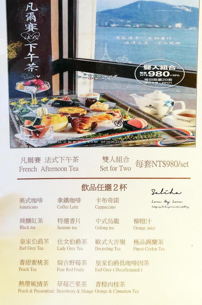 新北淡水福容飯店漁人碼頭店不限時咖啡廳酒吧菜單價位訂位menu下午茶價格甜點 (1)