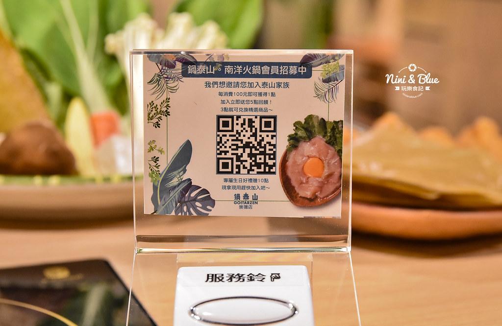 鍋泰山 台中泰式火鍋 崇德路 菜單10