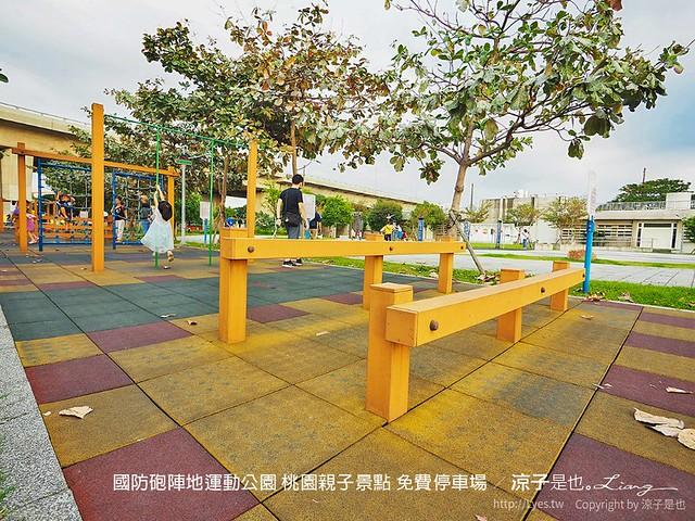 國防砲陣地運動公園 桃園親子景點 免費停車場