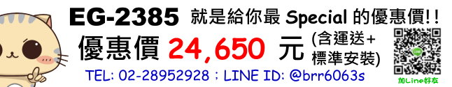 price-eg2385