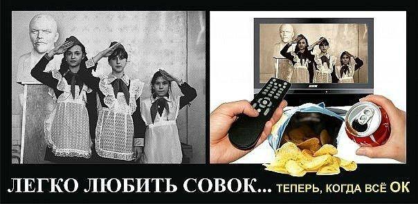 sovok_ok