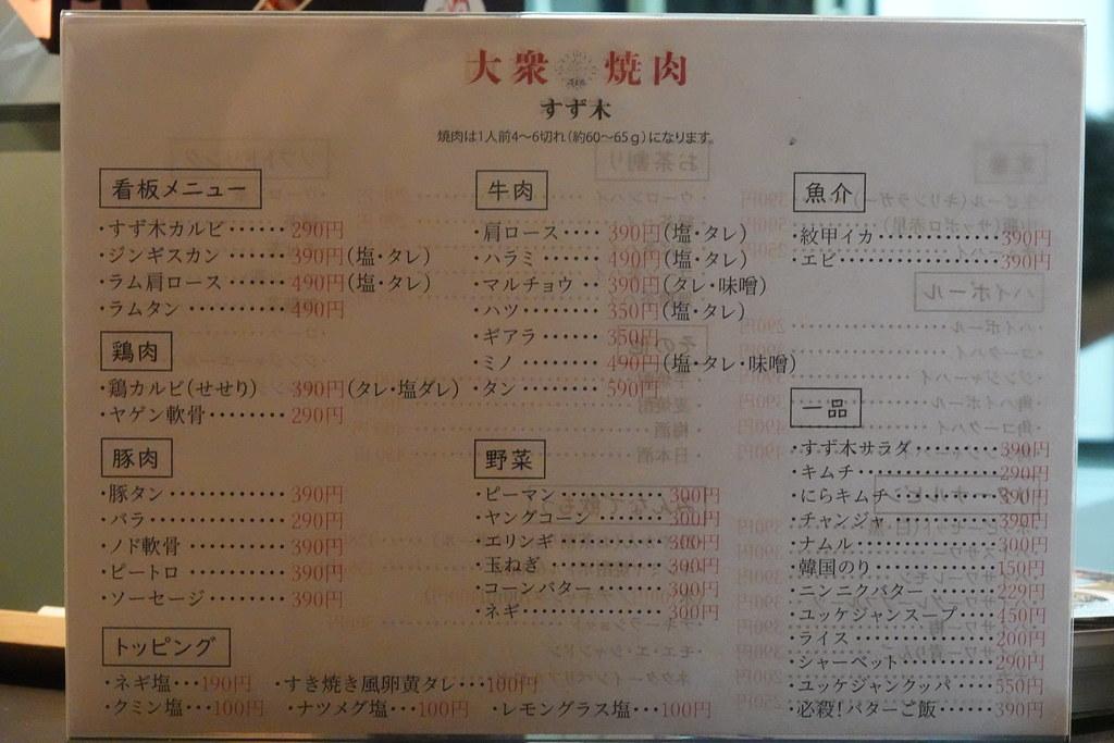 すず木(東長崎)
