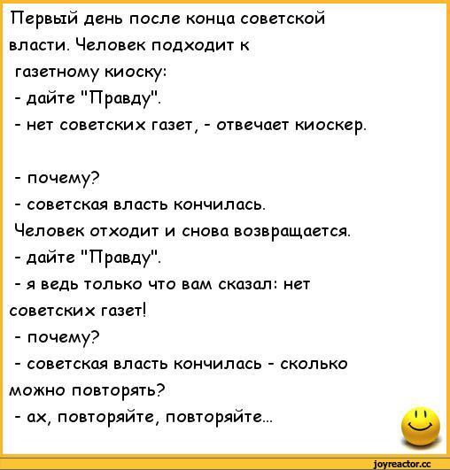 sov_vlast