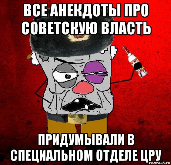 sovok_anekdoty