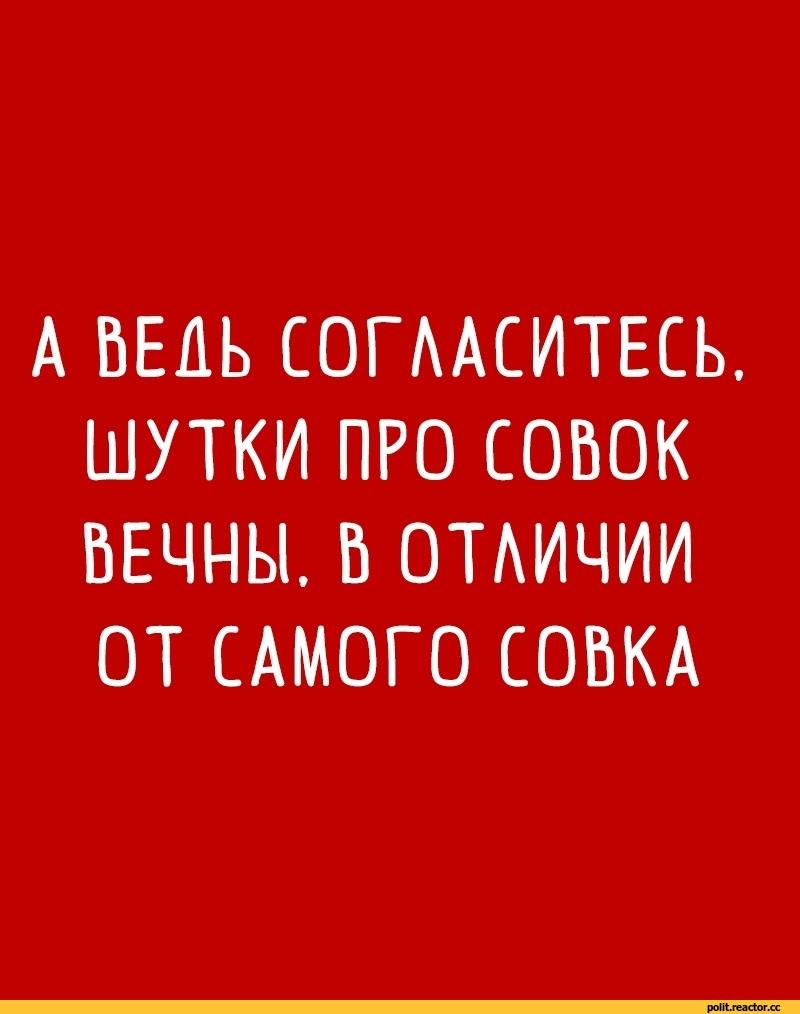 sovok_shutki