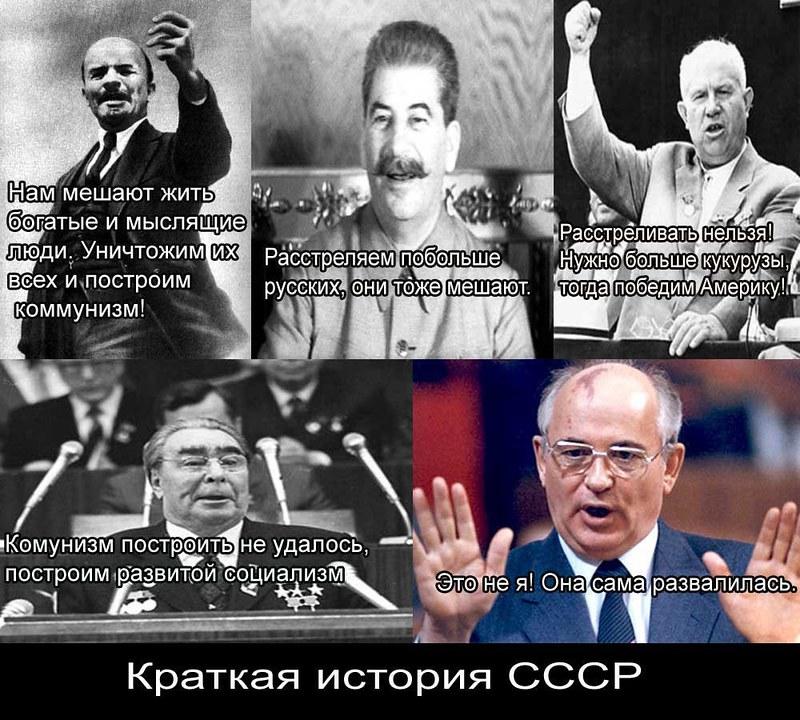 sovok_kratkaya_istoria