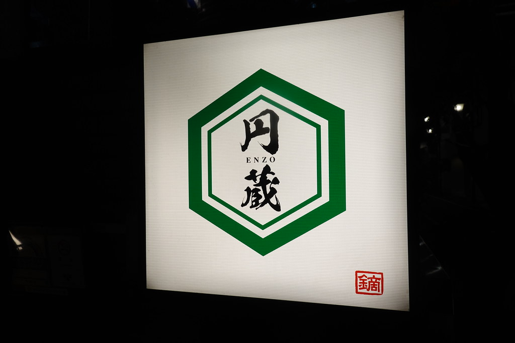 円蔵(東長崎)