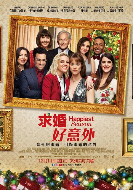 The Movie poster & the stills of American Movie 電影《求婚好意外》(Happiest Season)will be launching in Taiwan on Dec 11,2020.