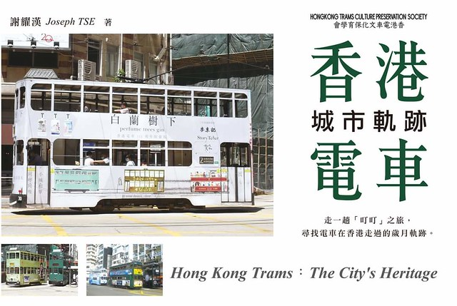 3rd Hong Kong Tramways book