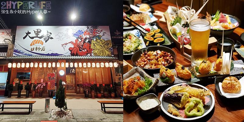 最新推播訊息:#台中新店 這家居9屋結合日本料理好吃!開到凌晨1點的哦~暢飲同時也吃得到許多功夫菜,12月底另有🍺買2送1喔