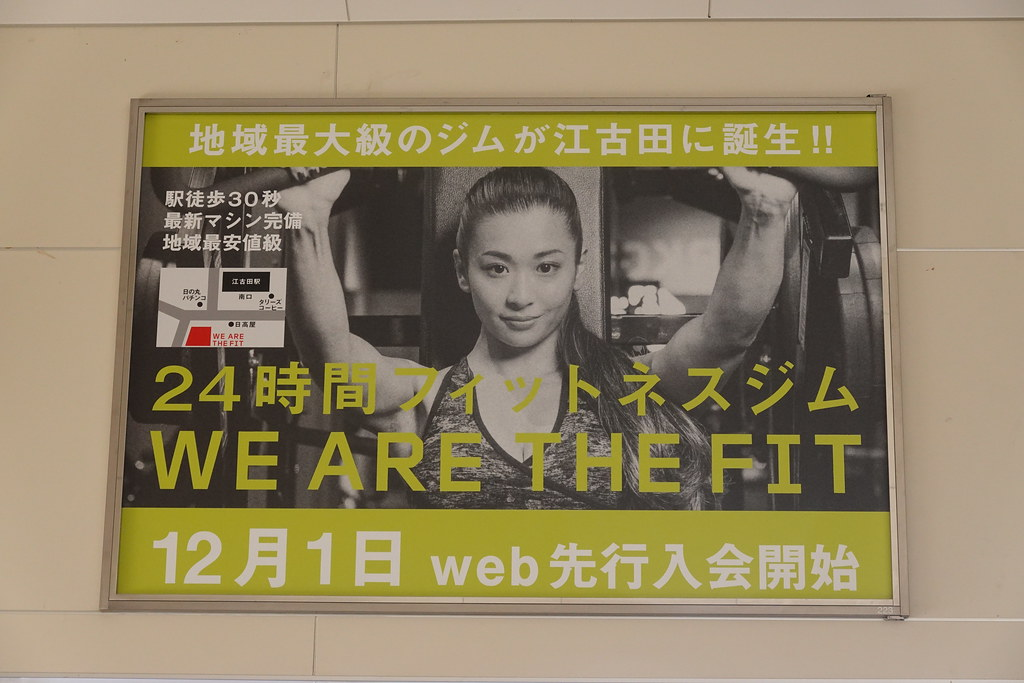 WE ARE THE FIT(江古田)