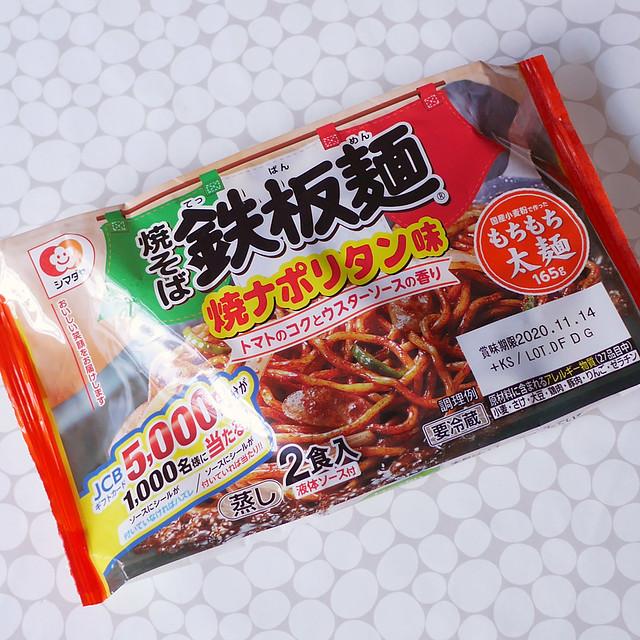 1060x660 Shimadaya Teppanmen