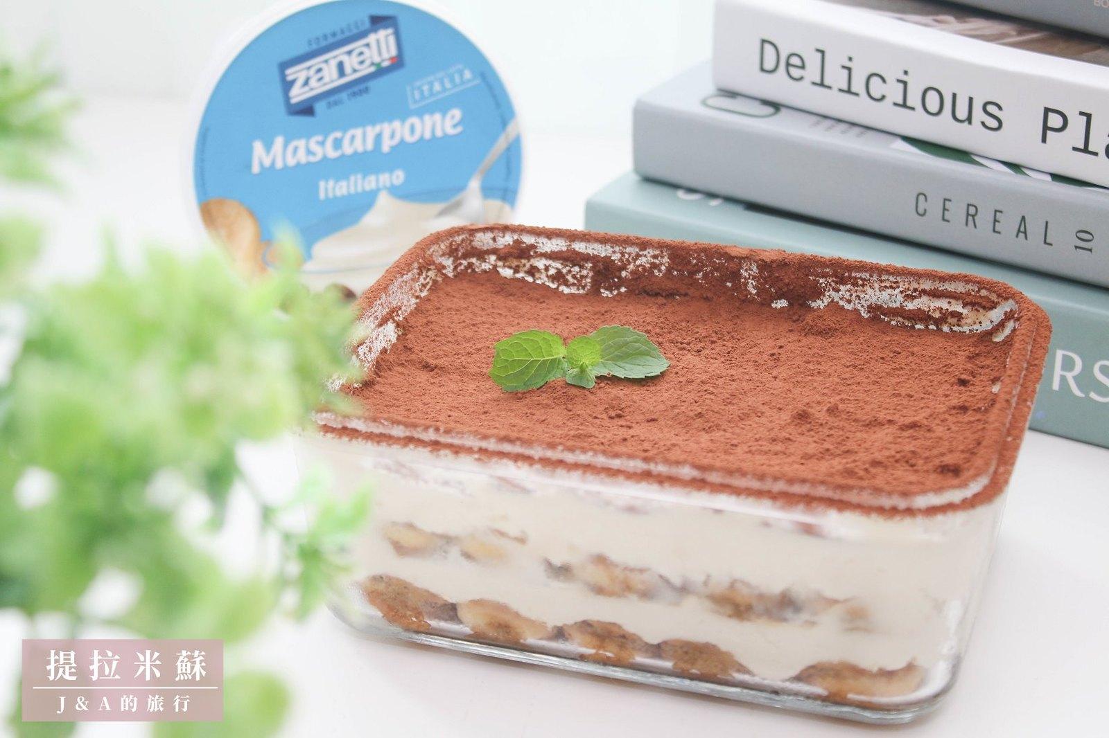 最新推播訊息:經典義式甜點「無生蛋」提拉米蘇輕鬆做!