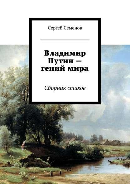 21547784-sergey-semenov-8543700-vladimir-putin-geniy-mira-stihi