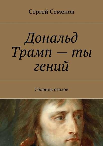 21994274-sergey-semenov-8543700-donald-tramp-ty-geniy-sbornik-stihov