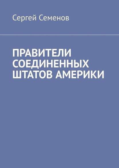 55850853-sergey-semenov-8543700-praviteli-soedinennyh-shtatov-ameriki