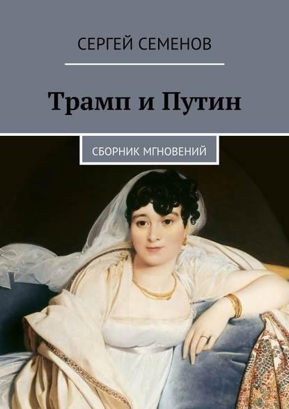 24309700-sergey-semenov-8543700-tramp-i-putin-sbornik-mgnoveniy