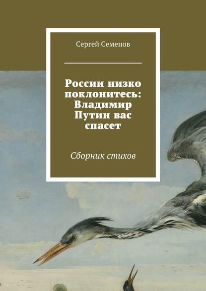 17804971-sergey-semenov-8543700-rossii-nizko-poklonites-vladimir-putin-vas-spaset