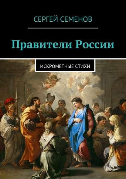 21547792-sergey-semenov-8543700-praviteli-rossii-iskrometnye-stihi