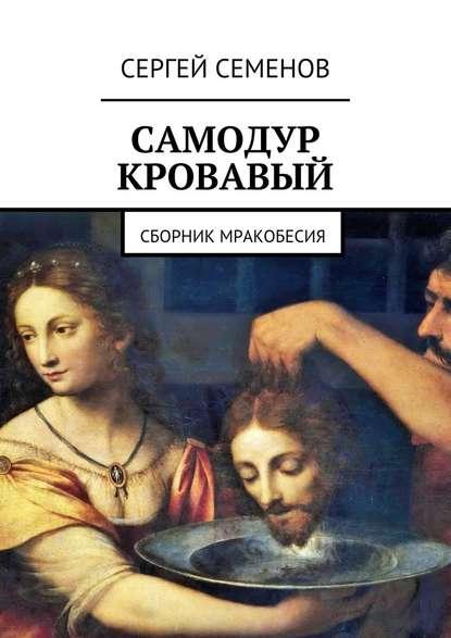 24153169-sergey-semenov-8543700-samodur-krovavyy-sbornik-mrakobesiya