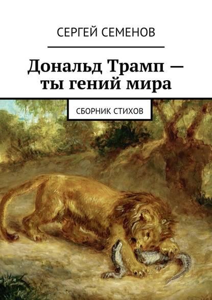 22142813-sergey-semenov-8543700-donald-tramp-ty-geniy-mira-sbornik-stihov