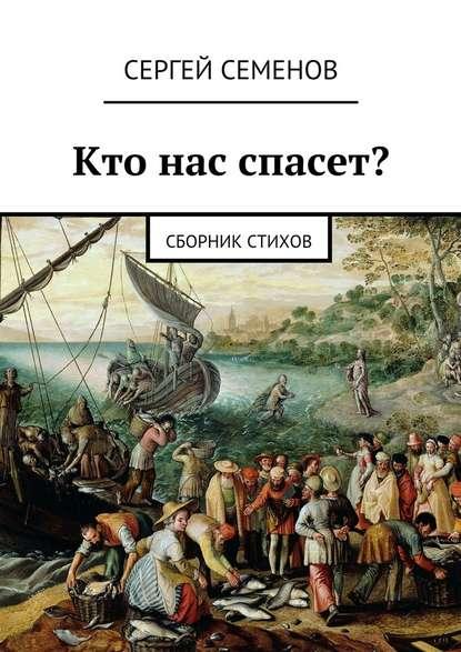 21993162-sergey-semenov-8543700-kto-nas-spaset-sbornik-stihov