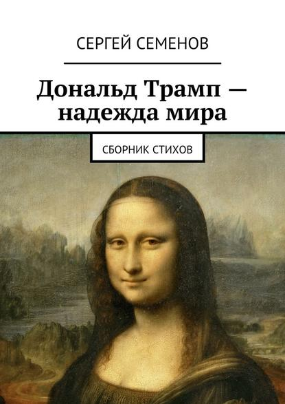 21994266-sergey-semenov-8543700-donald-tramp-nadezhda-mira-sbornik-stihov