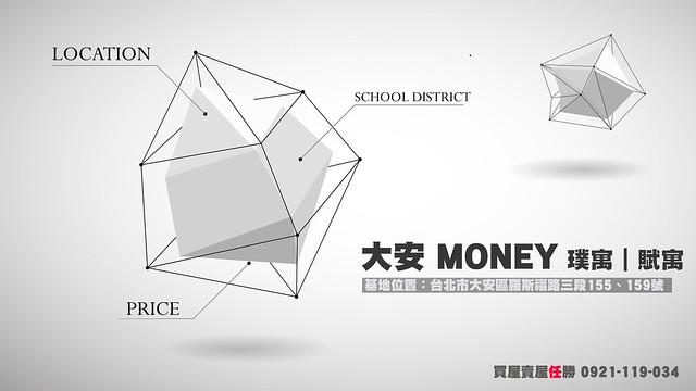 大安指標建案-大安 MONEY