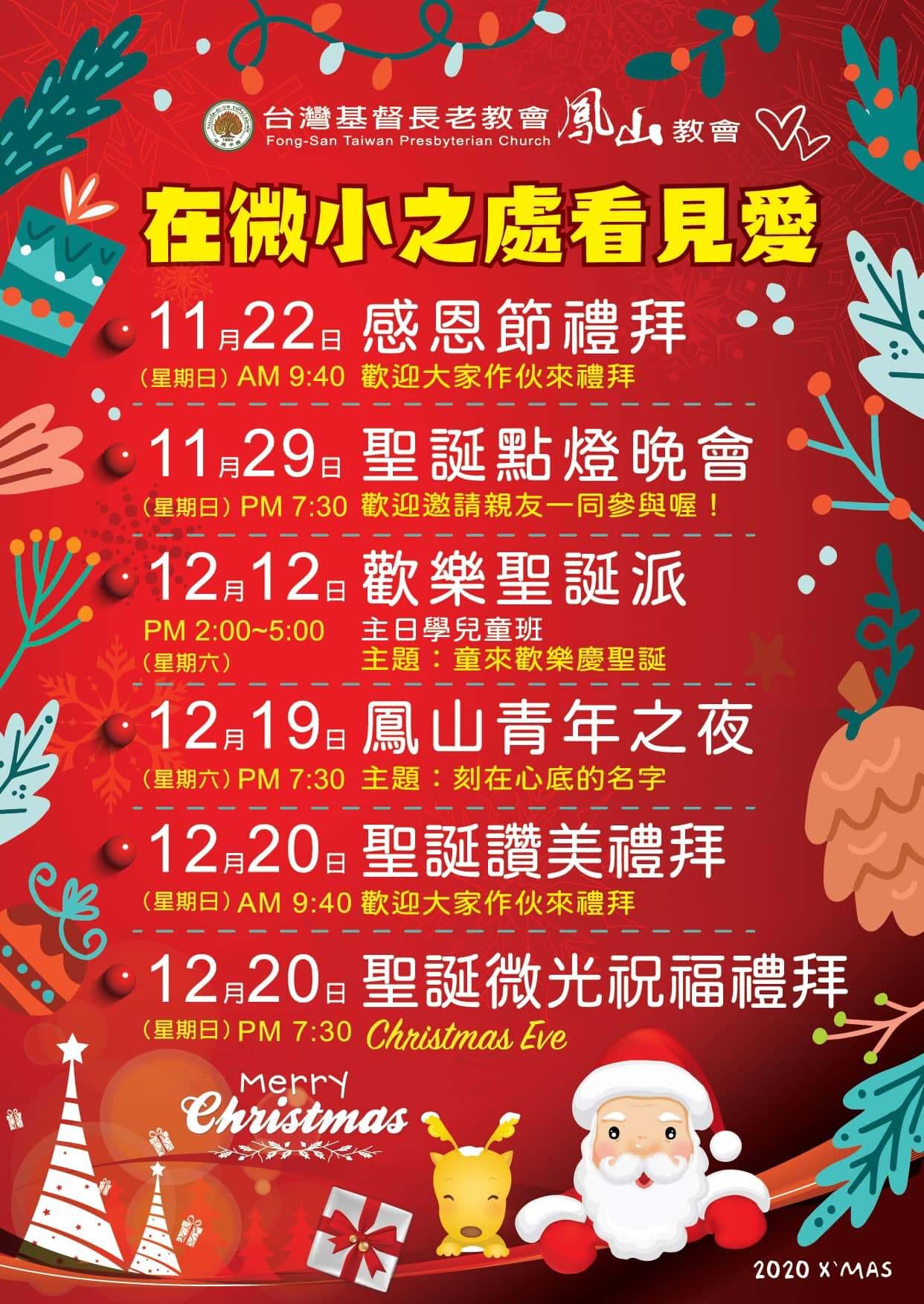 2020鳳山教會聖誕活動表