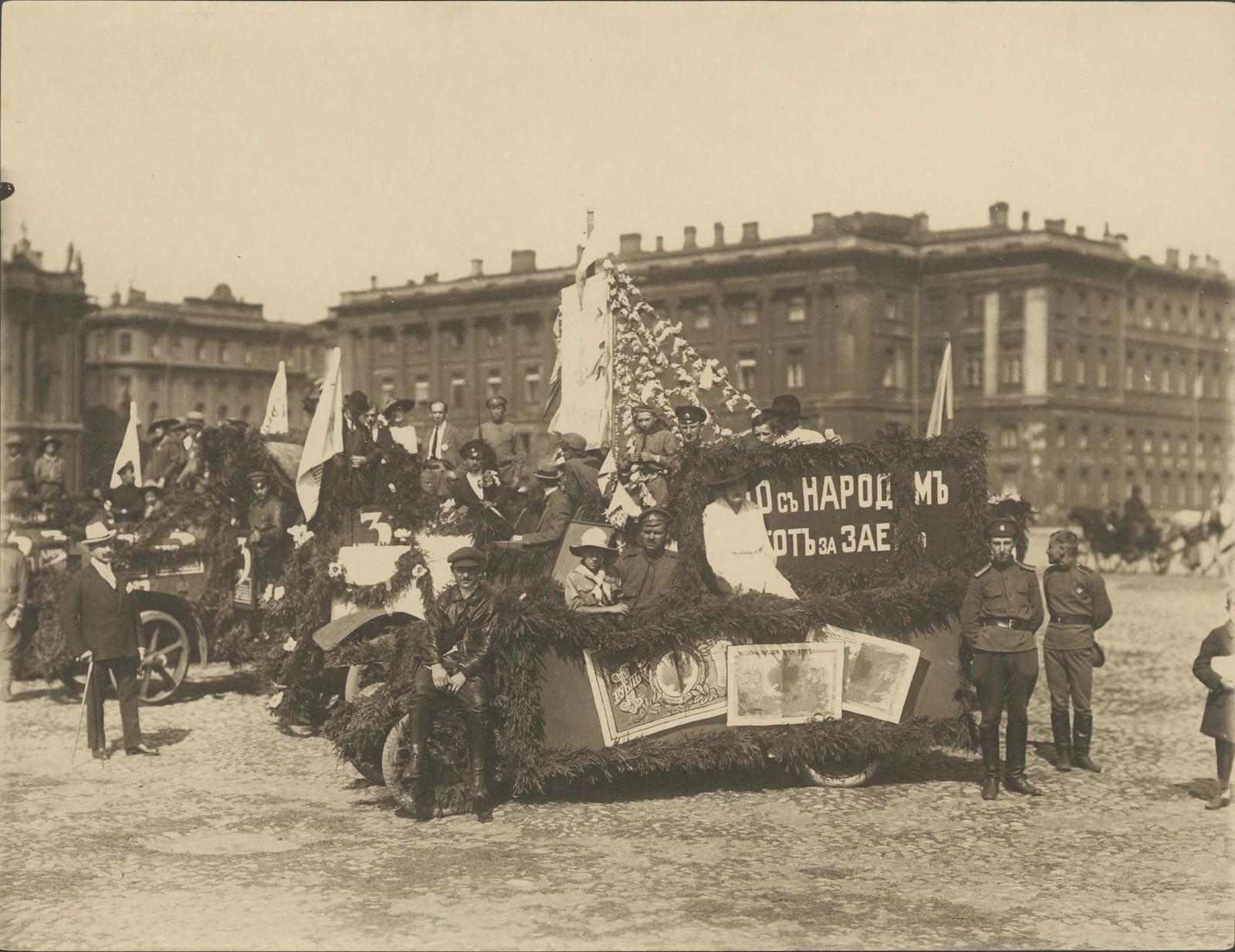 Май. Заем свободы. На Дворцовой площади в Петрограде