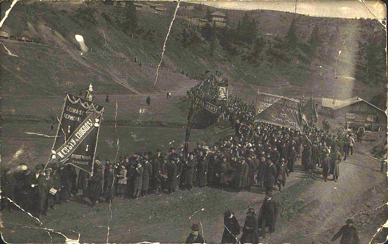 Май. Демонстрация служащих пушечного завода в Мотовилихе на пути в Пермь